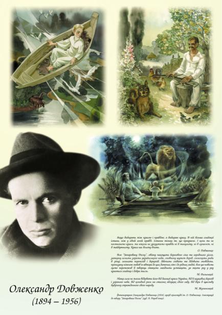 Учебное пособие Александр Довженко (ukraine-0304)