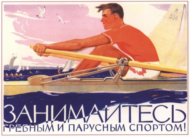 Фотообои спортплакат гребля (sport-0000110)