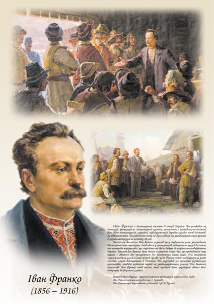 Учебное пособие - Иван Франко (ukraine-0270)