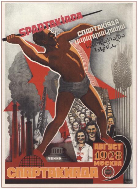 Фотообои плакат ссср 1928 г спартакиада (sport-0000090)