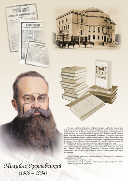 Учебное пособие Михаил Грушевский (ukraine-0273)