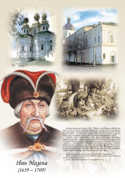 Учебное пособие Иван Мазепа (ukraine-0274)