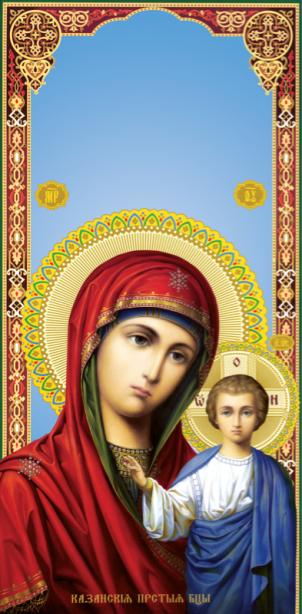 Икона Казанской Пресвятой Богородицы (icon-00068)