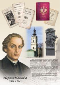 Учебное пособие Маркиян Шашкевич (ukraine-0286)