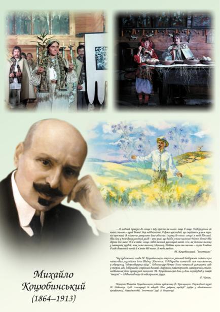 Учебное пособие Михаил Коцюбинский (ukraine-0315)