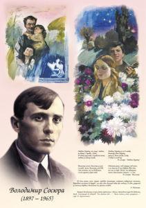 Учебное пособие Владимир Сосюра (ukraine-0329)