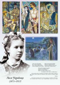 Учебное пособие Леся Украинка (ukraine-0338)